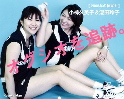 Japanese Sports girl