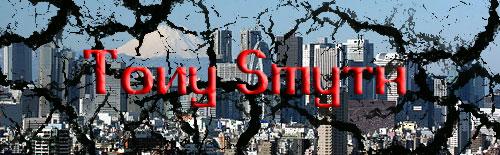smythban1