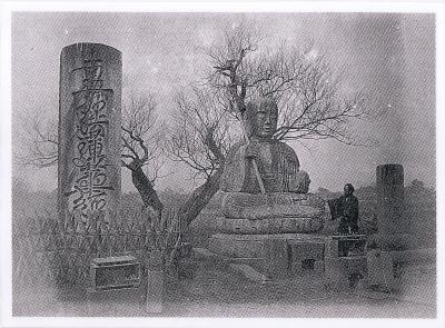 Kubikiri Jizo as he looked during the 19th century.